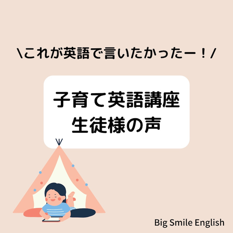 アンケートへのご協力ありがとうございました 英語