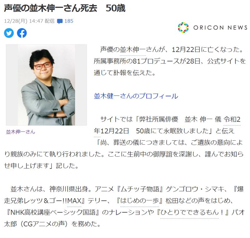 小川 誠子 死因