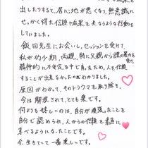 三矢由利子の追悼の記 | 筆跡から幼少期に根付いたトラウマを見つけて ...