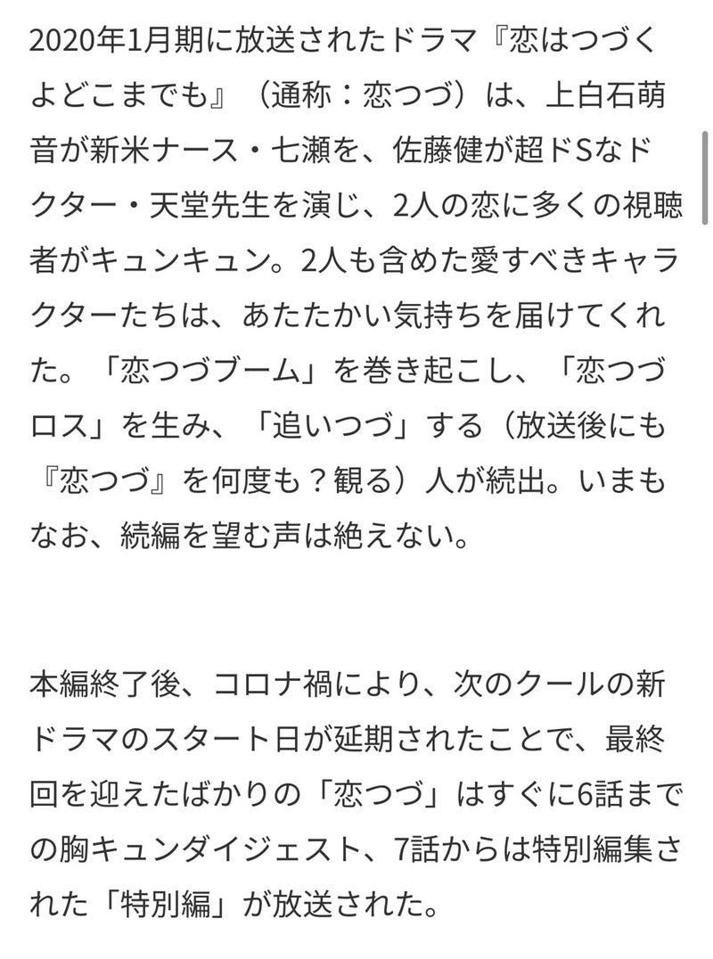 つづ 版 カット 恋 ディレクターズ