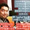 明夜12/30(水)22:00〜コマラジ『田ノ岡三郎の旅するアコーディオン』1時間蛇腹音楽三昧‼️の画像