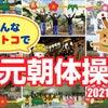 元朝体操2021!元旦プレミア公開!!の画像