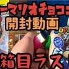 【動画更新報告】チョコエッグ開封動画 一箱目ラスイチ!の画像