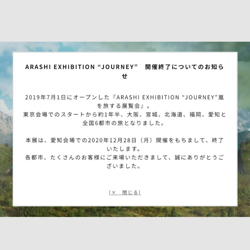 福岡 する を 会 嵐 展覧 旅