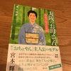 大阪のお母さん 浪花千栄子の生涯 葉山由季著の画像