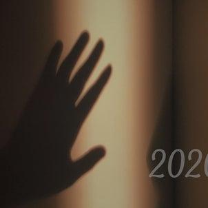 2020ありがとうございましたの画像