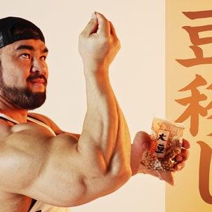 YouTube#12「重量級ボディビルダー清水泰地の手先はやはり不器用だった!?」の画像