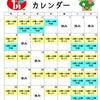 年末の空き状況と来年の営業カレンダーの画像