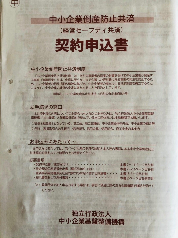 共済 セーフティー 中小企業倒産防止共済(経営セーフティ共済)で退職金&節税