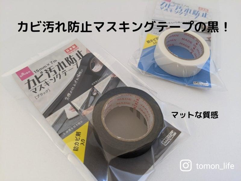 マスキング テープ カビ 汚れ 防止