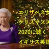YouTube:エリザベス女王クリスマススピーチ2020に聴くイギリス英語発音の画像