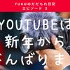 YouTubeは新年からがんばります!の画像