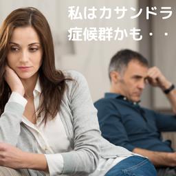 画像 カサンドラ脱却個別相談〜オンラインzoom90分〜 の記事より 4つ目