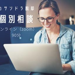 画像 カサンドラ脱却個別相談〜オンラインzoom90分〜 の記事より 7つ目