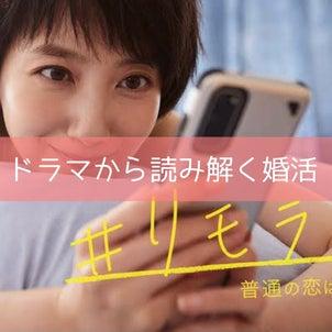 ドラマから読み解く婚活⑧#リモラブ~普通の恋は邪道~の画像