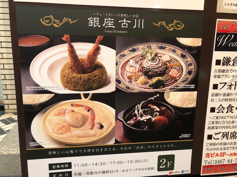 古川 鎌倉 銀座