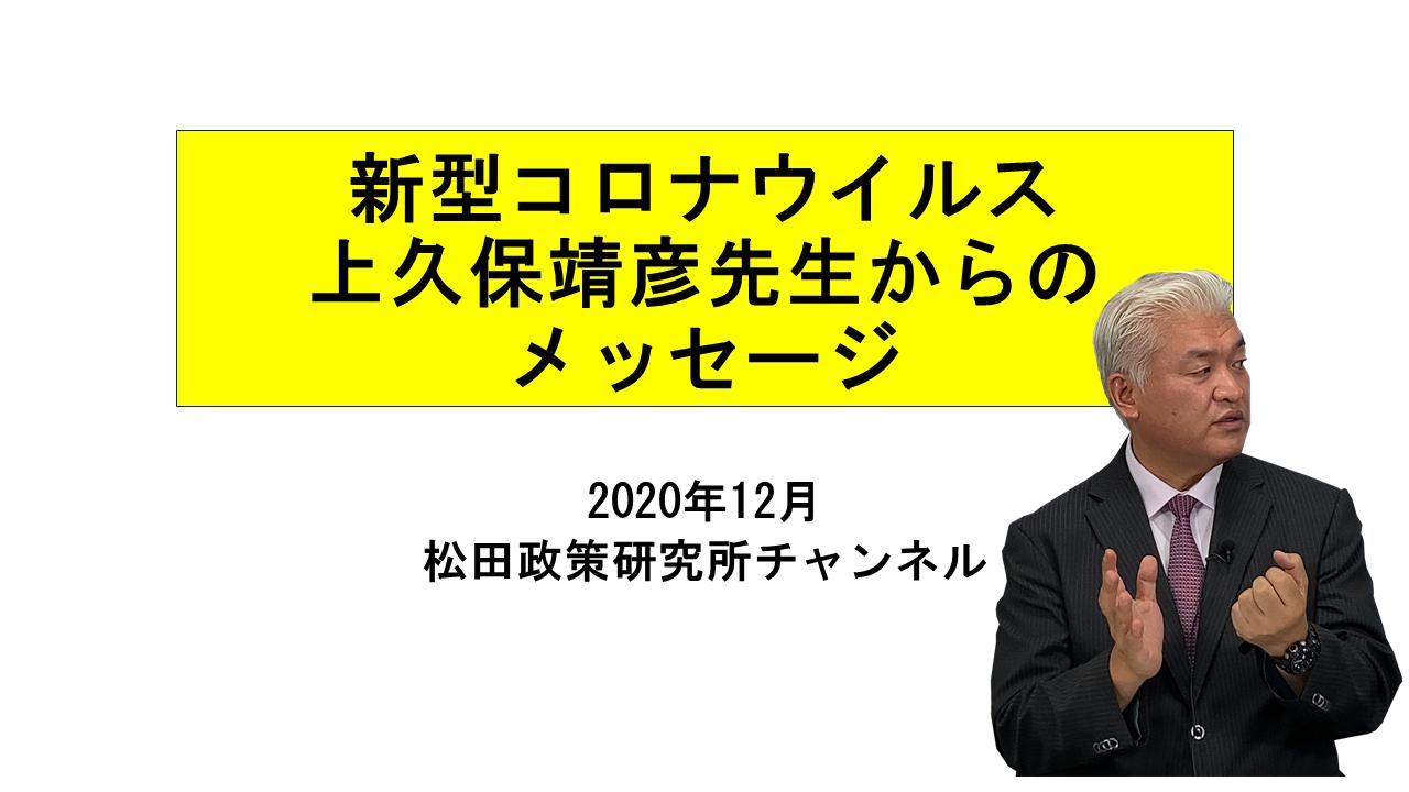 靖彦 コロナ 上久保 「日本のコロナは11月以降に消滅、第3波も来ない」説の根拠(NEWS ポストセブン)