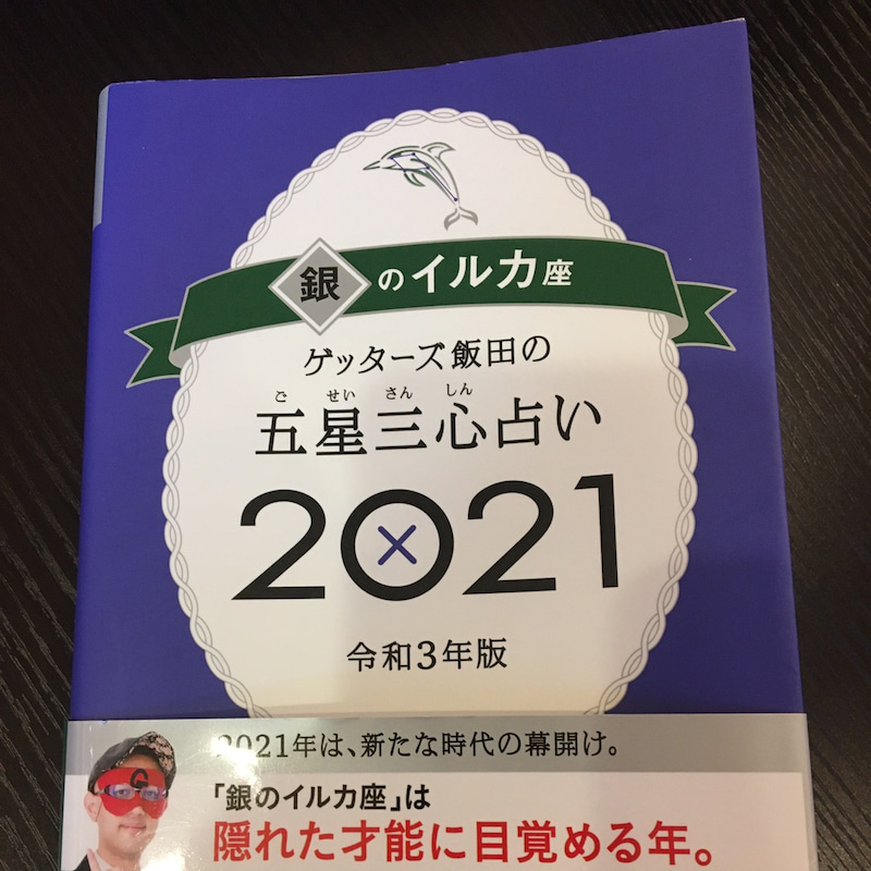 の 2021 銀 イルカ