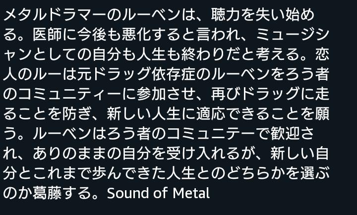 オブ メタル サウンド