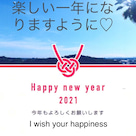 本年もよろしくお願いいたします(^▽^)/の記事より