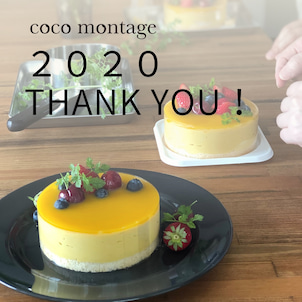 2020年もありがとうございました!の画像