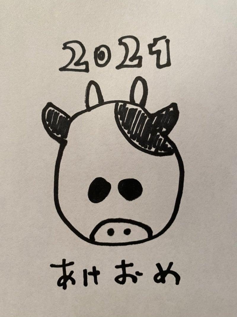 あけおめ2021 | DAIGOオフィシャルブログ Powered by Ameba