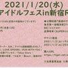 1/20(水) 『楽遊アイドルフェスin新宿ReNY』の画像