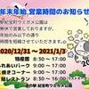 12月30日(水)道の駅紀宝町ウミガメ公園 年末年始の営業についての画像