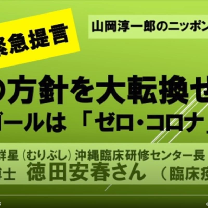 タイムズ デモクラシー 山田厚史