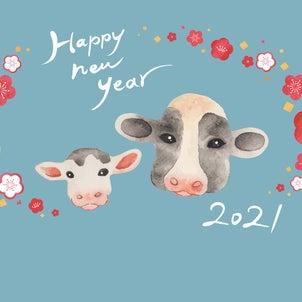 【2021年】明けましておめでとうございます!の画像