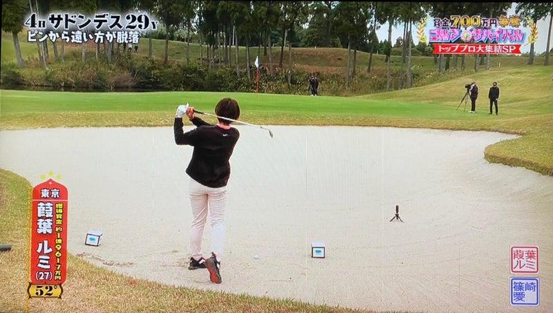 プロ ゴルフ サバイバル トップ