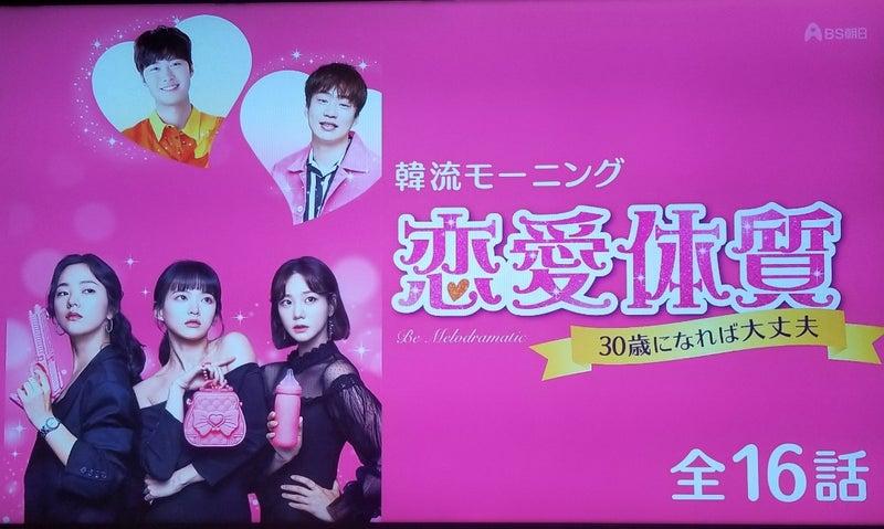 恋愛 体質 ドラマ 韓国