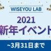 【WISEYOU LAB】新年イベントを行います!の画像