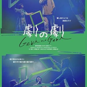 発表!俺デミー賞2020!の画像