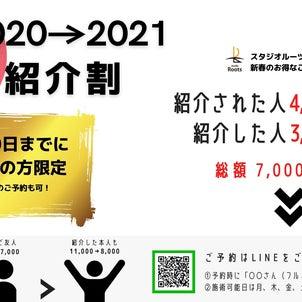 【驚異の7,000円引き!年始の特別キャンペーンは10日まで】明けましておめでとうございます。の画像