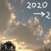 2021年あけましておめでとうございますの画像