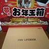 【2021値福袋】ヨドバシカメラ「夢のお年玉箱」ノートPCの画像