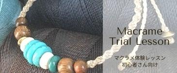 マクラメ編み 教室 神戸 東京