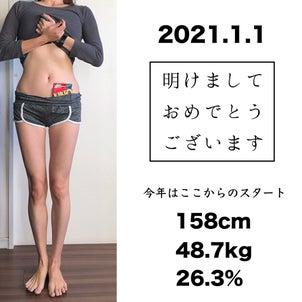 毎年恒例!元旦の体型測定の画像