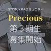 《特別枠7名様》月収30万円になれるBUYMA物販ビジネスの画像