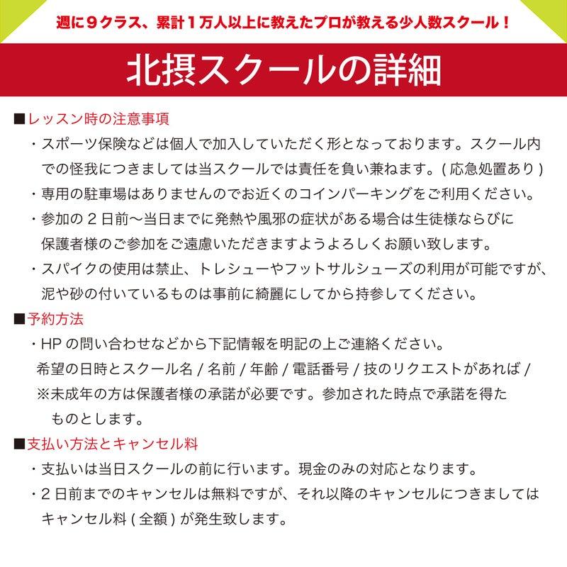 北摂スクール詳細注.jpg