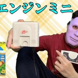 画像 【連動企画】『家族で遊ぼう ♡ PCエンジンミニ 』をプレイしてみた☆ の記事より