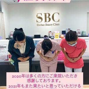 新年明けましておめでとうございます!SBC高田馬場院より福袋のお知らせです!の画像