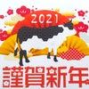 2021謹賀新年の画像