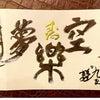 元日の書き初めの書〜絵画❣️の画像