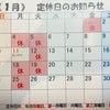 1月11日(月・祝)の営業についての画像