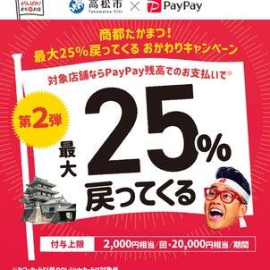PayPayのキャンペーンです!の画像
