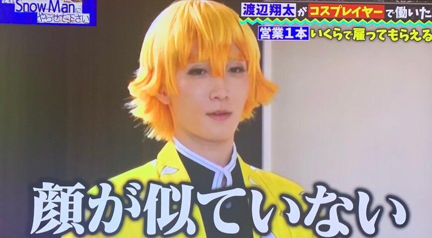 金髪 渡辺 翔太