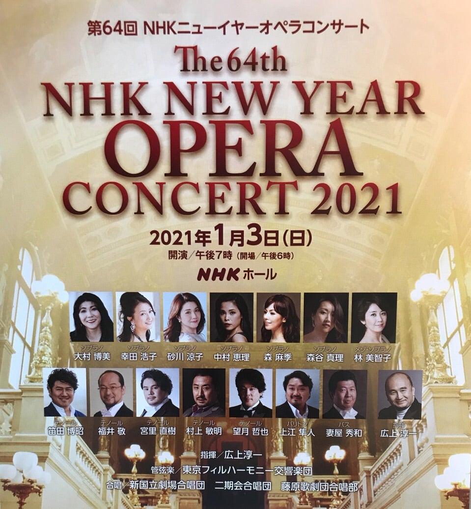 イヤー オペラ ニュー コンサート Nhk