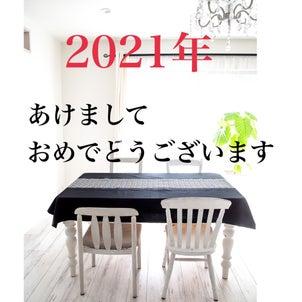 2021 迎春 の画像